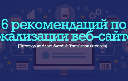Localization-Tips-from-Global-Strategist_700x335-011